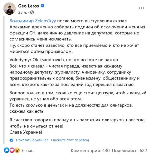 Офис Зеленского делает из Лероса изгоя