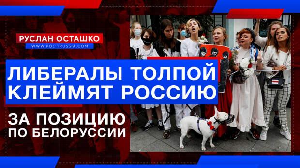 Либералы толпой клеймят Россию за нежелание допустить победу майдана в Минске