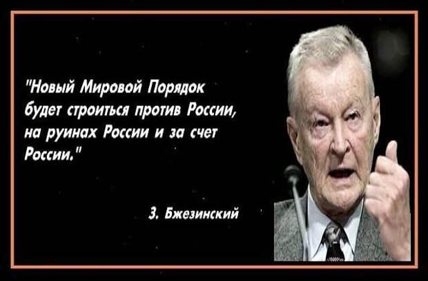 Збигнев Бжезинский об Украине, России и Китае НОД Екатеринбу…