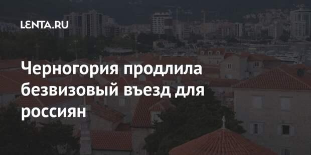 Черногория продлила безвизовый въезд для россиян