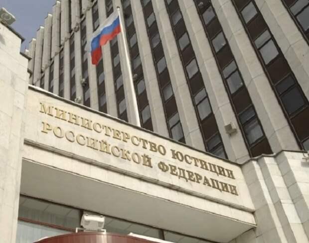 Минюст предложил смягчить ответственность за невозвращение денег в Россию