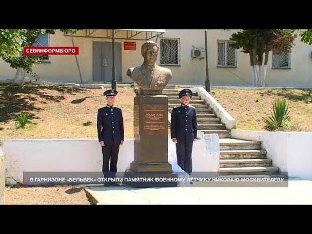В гарнизоне «Бельбек» открыли памятник военному лётчику Николаю Москвителеву