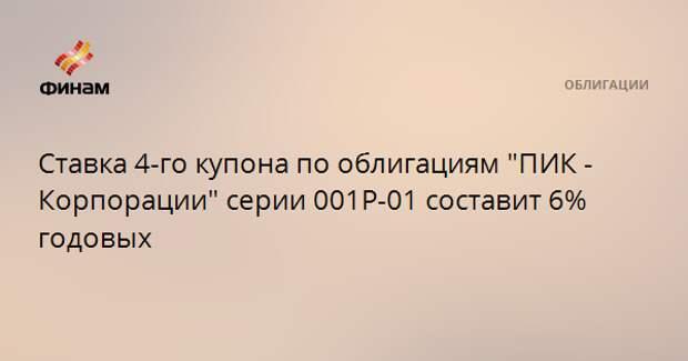"""Ставка 4-го купона по облигациям """"ПИК - Корпорации"""" серии 001P-01 составит 6% годовых"""