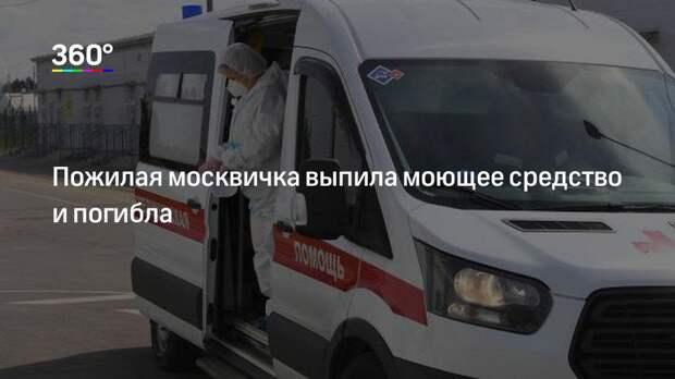Пожилая москвичка выпила моющее средство и погибла