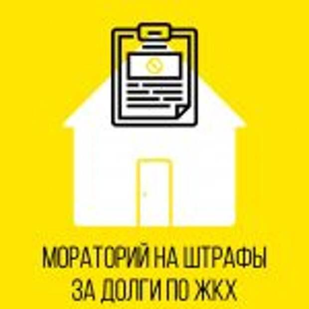 Штрафы за неоплаченные услуги ЖКХ не будут взиматься с россиян до конца года