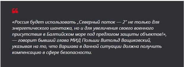 О! Полку укропэйцiв прибыло - подляки тоже заверещали о компенсации после сделки США и ФРГ по «Северному потоку-2» ))))