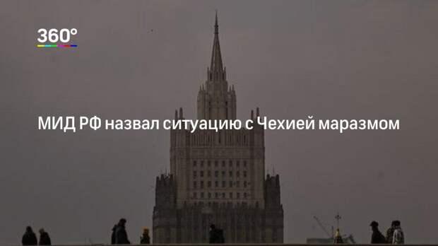 МИД РФ назвал ситуацию с Чехией маразмом