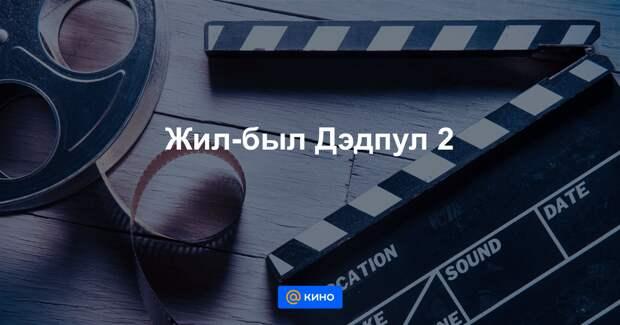 Новый трейлер к фильму «Жил-был Дэдпул 2»