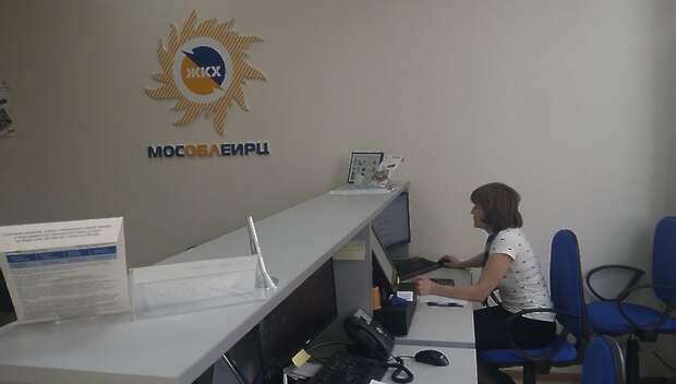 Клиенты МособлЕИРЦ могут пользоваться всеми услугами расчетного центра дистанционно