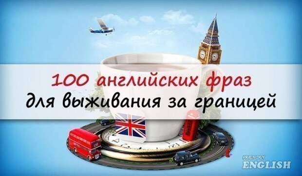 100 ПОЛЕЗНЫХ ФРАЗ на английском языке для выживания за границей!!!
