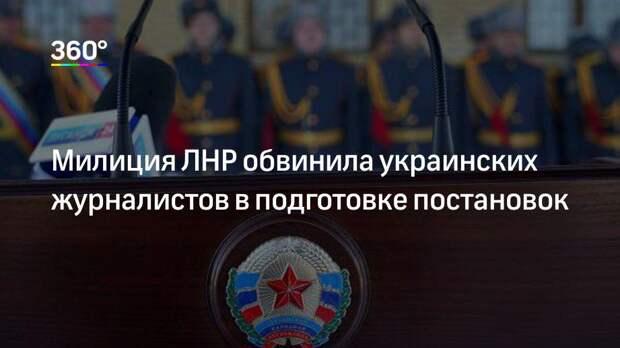 Милиция ЛНР обвинила украинских журналистов в подготовке постановок