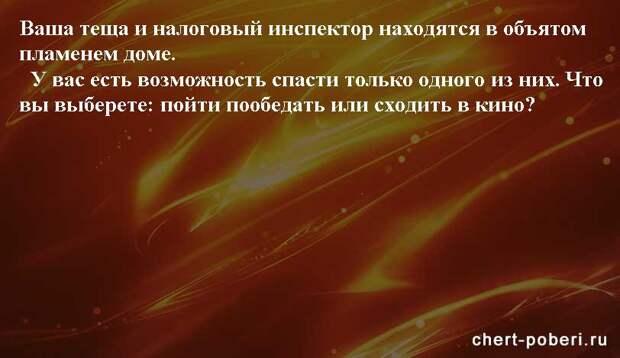 Самые смешные анекдоты ежедневная подборка chert-poberi-anekdoty-chert-poberi-anekdoty-04330504012021-20 картинка chert-poberi-anekdoty-04330504012021-20