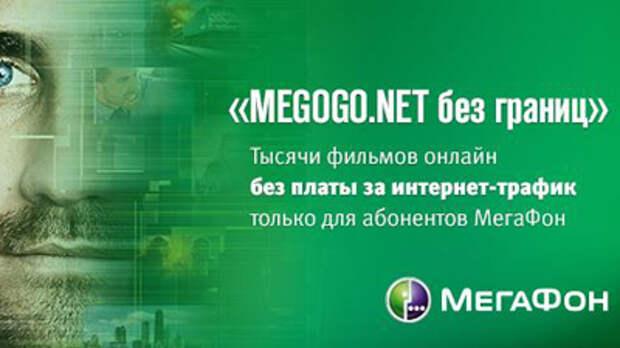 «Мегафон» позволил смотреть видео в роуминге без тарификации трафика