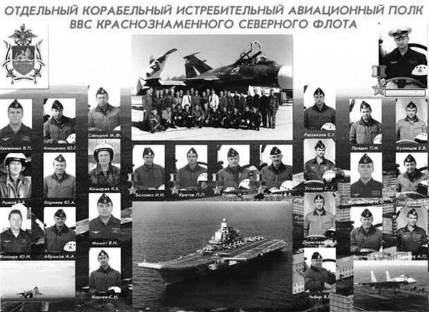 Два офицера спасли для России школу палубных летчиков