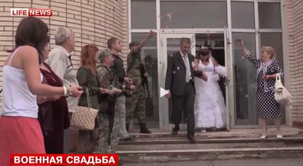 Ополченцы сыграли свадьбу в осажденном Славянске