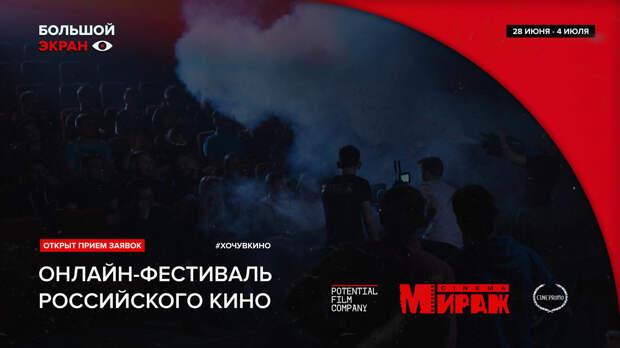 Летом состоится онлайн-фестиваль «Большой экран»
