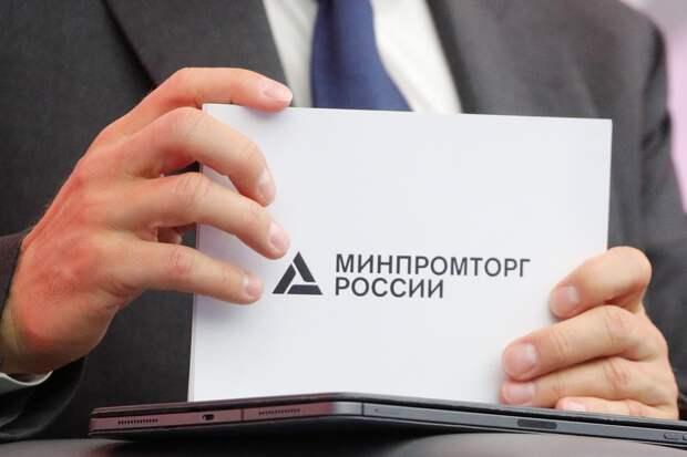 По обвинению в получении взятки задержаны два сотрудника Минпромторга