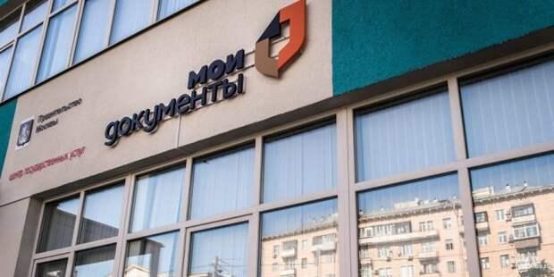 МФЦ на улице Маршала Василевского работает в привычном режиме