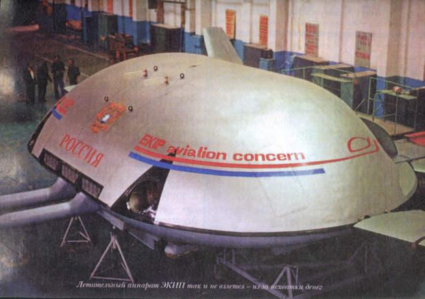 Летающая тарелка «ЭКИП»: как в Советском Союзе создали летающий аппарат, не имеющий аналогов в мире