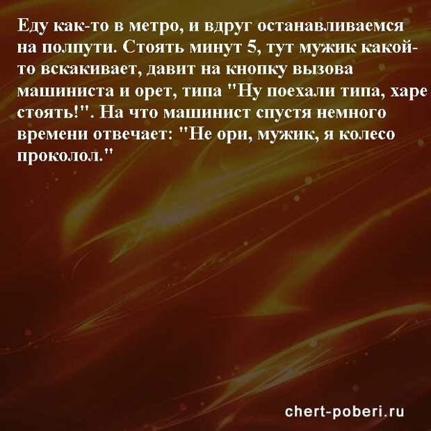 Самые смешные анекдоты ежедневная подборка chert-poberi-anekdoty-chert-poberi-anekdoty-32410827092020-2 картинка chert-poberi-anekdoty-32410827092020-2