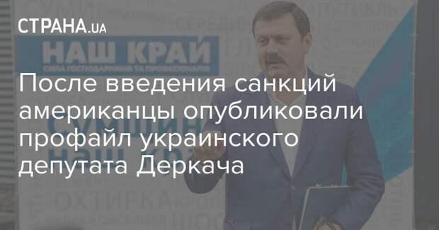 После введения санкций американцы опубликовали профайл украинского депутата Деркача