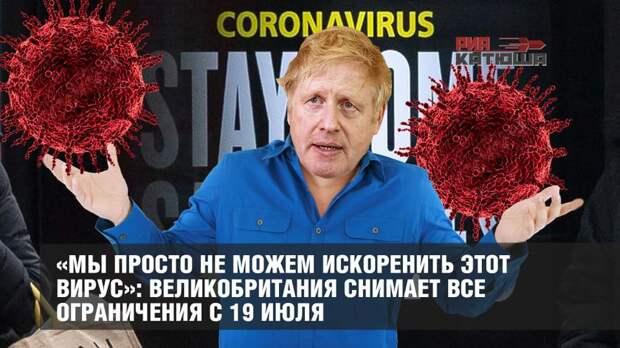 «Мы просто не можем искоренить этот вирус»: Великобритания снимает все ограничения с 19 июля