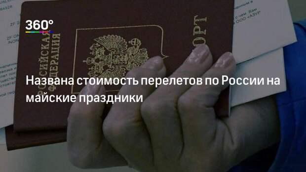 Названа стоимость перелетов по России на майские праздники