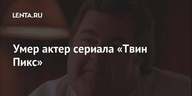 Умер актер сериала «Твин Пикс»