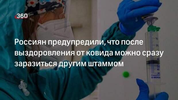 Россиян предупредили, что после выздоровления от ковида можно сразу заразиться другим штаммом