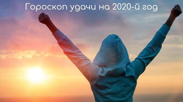 3 знака Зодиака, которых в 2020 году ждет удача