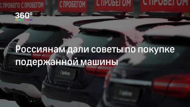 Россиянам дали советы по покупке подержанной машины