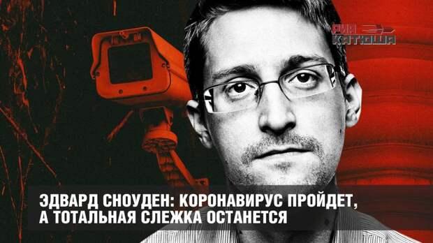 Эдвард Сноуден: Коронавирус пройдет, а тотальная слежка останется