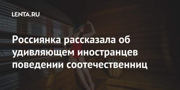 Россиянка рассказала об удивляющем иностранцев поведении соотечественниц