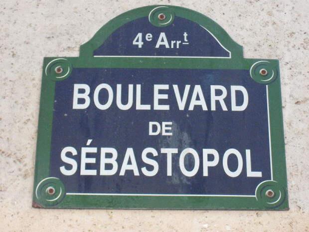 Севастопольский след в истории Франции