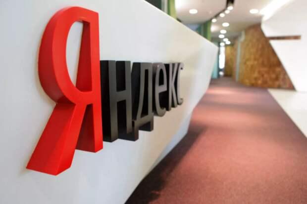 """""""Яндекс"""" должен прекратить продвигать свои сервисы в поисковой выдаче до 1 апреля - ФАС"""