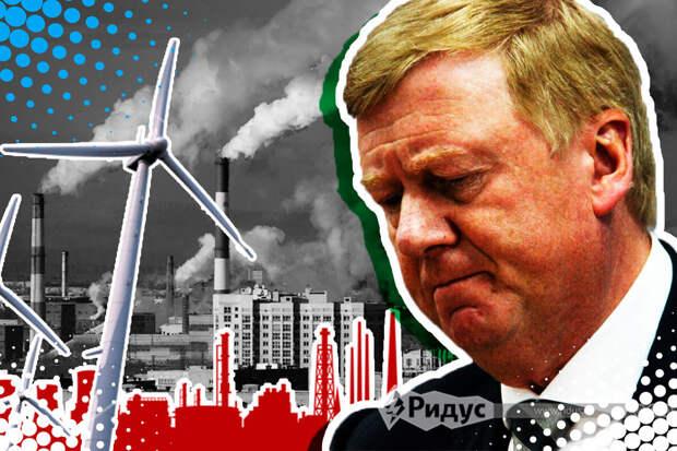 Чубайс предсказал «зеленый крах» российской экономики
