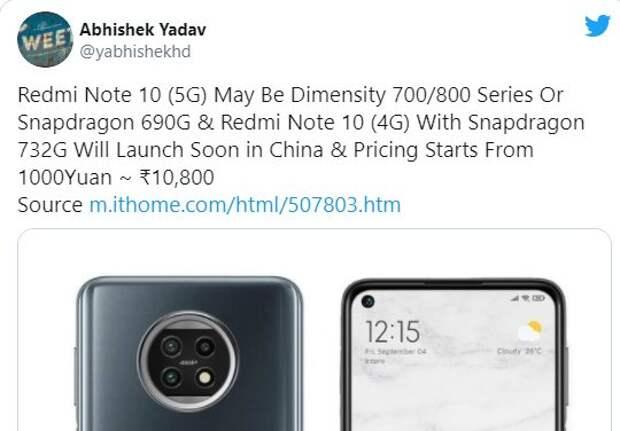 Xiaomi Redmi Note 10 — Цена, дата выхода, новости, характеристики