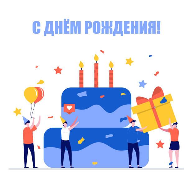 Открытка с днем рождения от коллектива