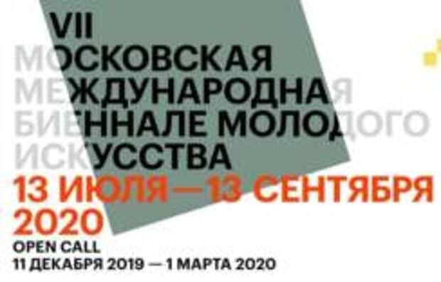 VII Московская международная биеннале молодого искусства в 2020 году