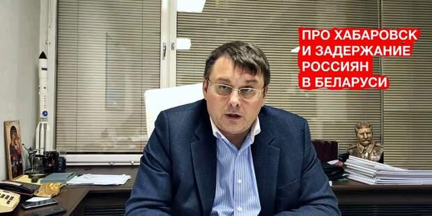 Евгений Федоров про Хабаровск, что будет ДЕЛАТЬ Путин, что ЖДЕТ Беларусь.