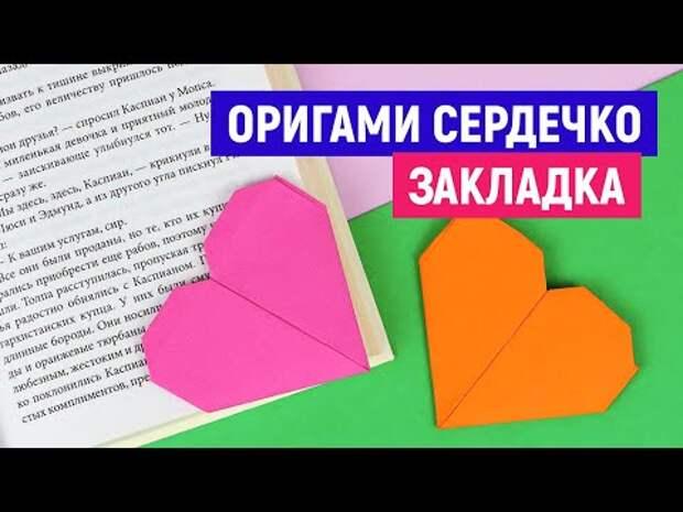 Закладка сердечко для книги из бумаги
