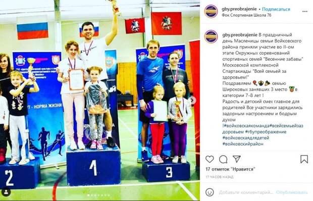 Семья Широковых из Войковского стала призерами окружных соревнований
