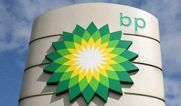 Впервые с2010 года BPсократила дивиденды
