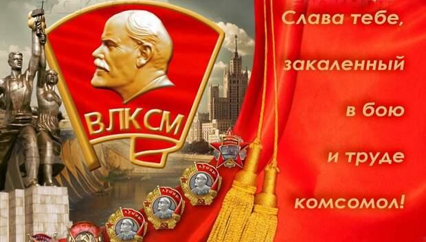 Депутат Мособлдумы поздравил комсомольцев Подольска с вековым юбилеем ВЛКСМ