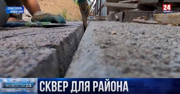 Для прогулок и активного отдыха: в Севастополе появится новый сквер