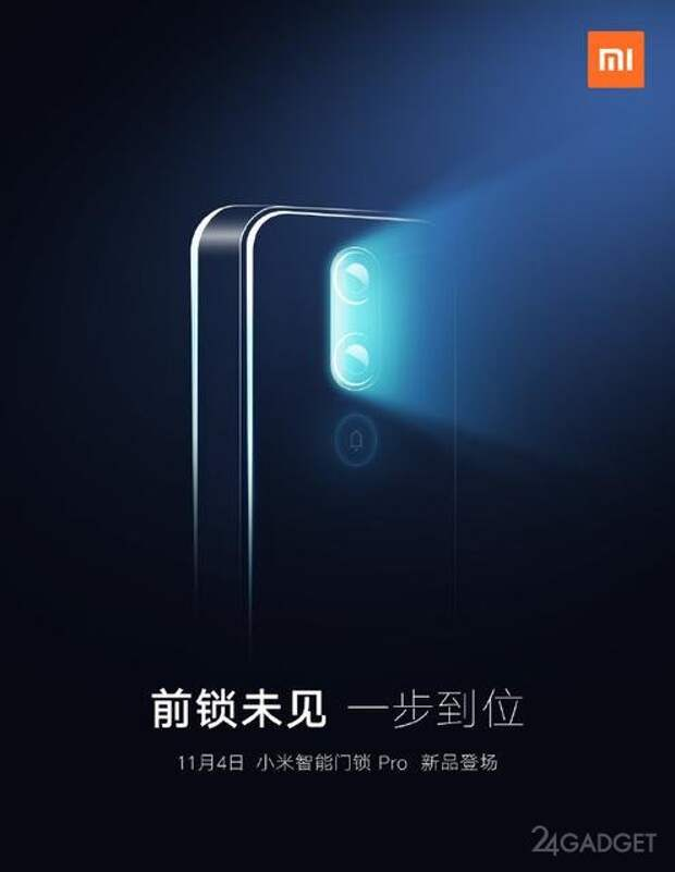 Xiaomi представит смарт-замок со сдвоенной камерой