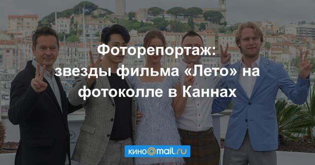 Рома Зверь и Ирина Старшенбаум представили «Лето» в Каннах