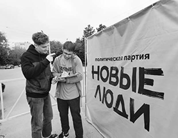 Партия «Новые люди» смогла заинтересовать избирателей в четырех регионах России
