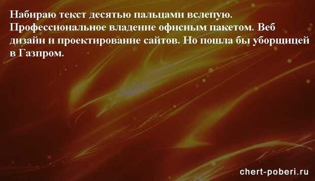 Самые смешные анекдоты ежедневная подборка chert-poberi-anekdoty-chert-poberi-anekdoty-25150303112020-8 картинка chert-poberi-anekdoty-25150303112020-8