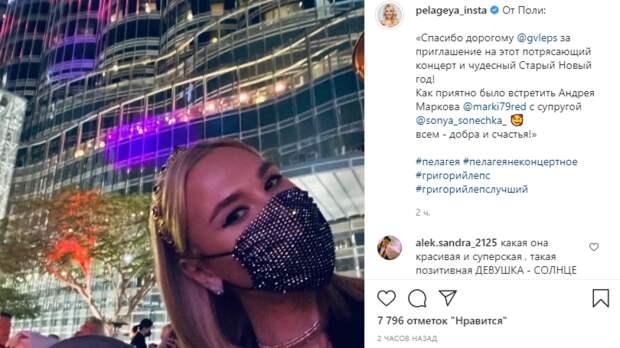Пелагея в блестящей маске зажгла на концерте Лепса в Дубае